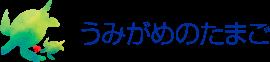 『うみがめのたまご』〜3.11ネットワーク〜