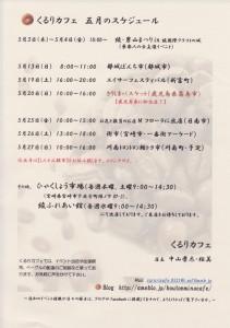 くるりカフェ 5月のスケジュール