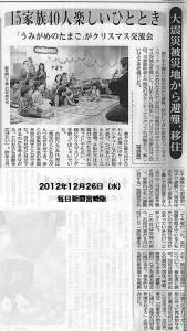 2012年12月26日(水)毎日新聞宮崎版
