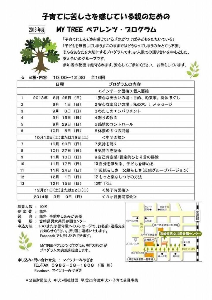 MY TREE ペアレンツ・プログラム