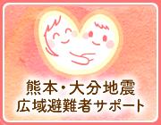 熊本・大分地震 広域避難者サポート